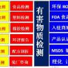 廣州市鉻礦含量檢驗-錳礦成分檢測報告辦理