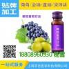 橄榄葡萄果汁饮料50毫升玻璃瓶果汁代工生产供应商