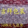 东莞30MM大气泡片,大气泡卷,大泡泡袋