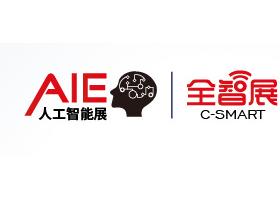 2019第七届广州人工智能展览会