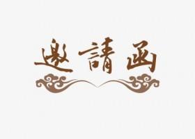2019第七届北京彩6彩票餐饮连锁加盟展览会