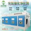 源头厂家 uv光氧催化废气处理净化注塑厂臭味净化环保设备