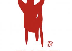 2019上海第十四届中国彩6彩票酒业博览会