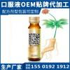 解酒口服液oem 醒酒饮料贴牌护肝饮品代加工 上海食品公司