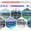 潮州市生活用水分析化验公司
