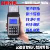 存款1元送彩金网址湛江食堂售饭机,消费机,刷卡机(手持机)