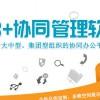 致远OA南京代理商 南京OA办公系统服务商 选择德普软件