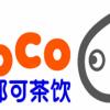 台湾特色奶茶加盟 舟山COCO奶茶加盟有哪些方式