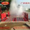 全自动工地洗轮机工程洗车机120T免基础洗轮机