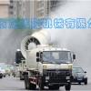 河北省车载雾炮机生产厂家