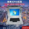 15寸便携式PXI机箱定制军工电脑外壳加固笔记本工控工业便携机