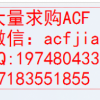 求购ACF 苏州诚信回收ACF 收购ACF