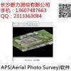 横县供应APS航片测绘飞行