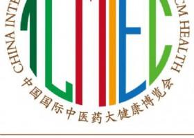 2019第六届中国彩6彩票中医药大健康博览会暨高峰论坛