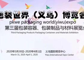 义乌包装容器、包装制品与材料展览会