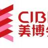 CIBE國際美博會/上海虹橋美博會2020年