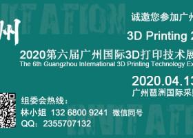 2020第六届广州彩6彩票3D打印技术展览会