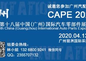 2020第十八届广州进出口汽车配件展览会