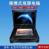 双屏工业便携机机箱定制军工电脑外壳加固笔记本工控一体