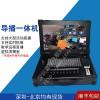 便携式导播录播直播一体机工业便携机工控电脑笔记本