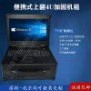 4U工业便携机机箱1U电源便携式军工电脑加固笔记本铝工控
