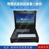 工业便携机机箱定制军工电脑外壳加固笔记本工控一体机