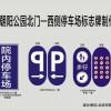 北京天津河北引导标识深化设计北京京凯腾达