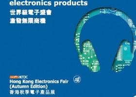 2019年香港秋季电子产品展览会,香港电子展