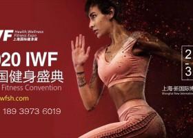 2020 IWF第七届中国(上海)彩6彩票健身、康体休闲展览会