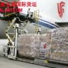 香港到VVO俄罗斯海参崴空运