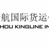 日本歐澳洲優勢海空運—廣州靖航國際貨運代理有限公司