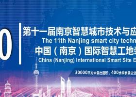 2020中国(北京)彩6彩票智慧工地装备展览会