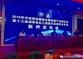 2020第十四届华中幼教产业博览会