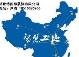 2020 中国(北京)彩6彩票智慧工地装备展览会