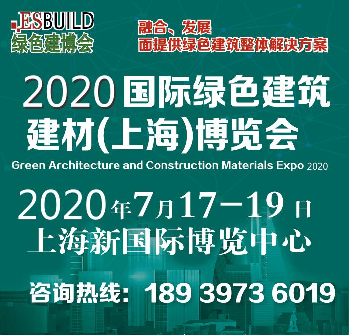 2020中国(上海)国际绿色木业博览会