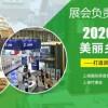 2020中国(上海)国际民宿及乡村旅居产业博览会