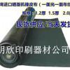 橡皮布胶条晒版机胶皮曝光机高弹力橡皮布