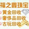 福之鑫求购一克拉钻石首饰 钻石项链回收 奢侈品珠宝首饰回收