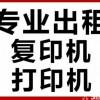 阳江,阳东,阳西,阳春,复印机出租,打印机租赁