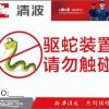五分时时彩登录防蛇公司,泰州防蛇公司,鎮江防蛇公司,專業驅蛇公司