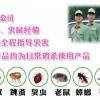 新疆11选5登录滅跳蚤公司,泰州滅跳蚤公司,鎮江滅跳蚤公司,專業殺跳蚤