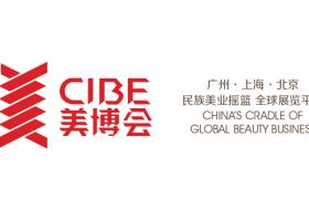 2019年深圳国际cibe美博会