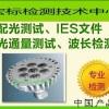IES文件检测单位IES测试
