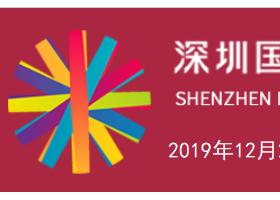 2019第三届深圳国际体育博览会