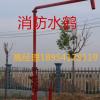 山东SHFZ150/80消防水鹤