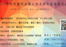 2019年杭州主题公园及游乐设备展览会