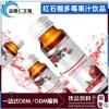 深圳益嘉仁提供红石榴多莓果味饮品OEM贴牌加工厂家