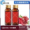 深圳益嘉仁承接红石榴酵素饮料OEM,红石榴蓝莓饮品贴牌加工厂家
