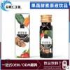 果蔬酵素源液饮品OEM专业厂家,刺梨酵素饮料贴牌加工