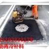 江苏南京冷沥青/道路修补料/冷补料价格